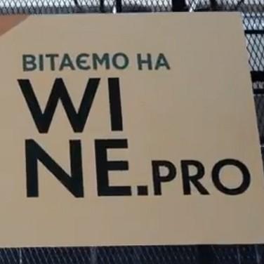 WINE.PRO — велика дегустація для професіоналів