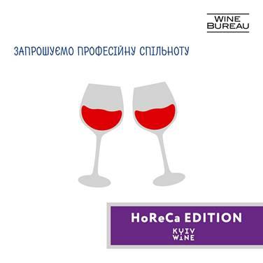 KYIV WINE фестиваль вина