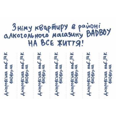 BadBoy: свій магазин алкоголю