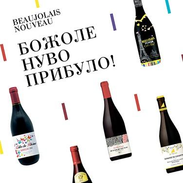 Вітаємо зі святом молодого вина!