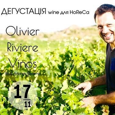 Дегустація з Olivier Riviere