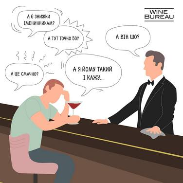 9 безглуздих питань, які ви задаєте барменам